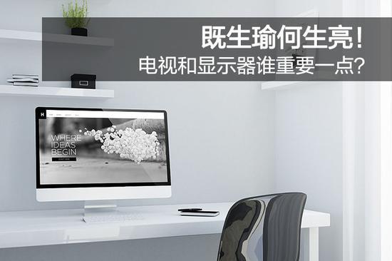 既生瑜何生亮 电视和显示器谁重要一点?