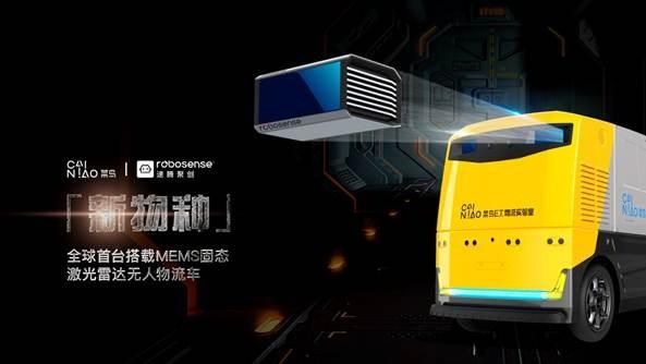 全球首款固态激光雷达无人物流车发布