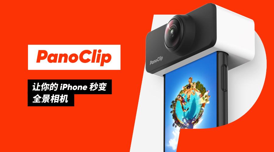 Insta360发布全景相机PanoClip:平民价格