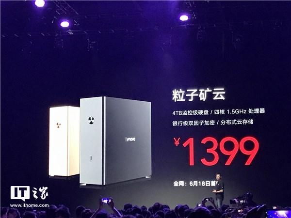 除了手机和智能手表,联想还发布了粒子矿云,售价1399元