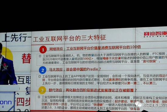 A股挂牌前夕富士康庆生:郭台铭已捐90%财富,每天工作16时