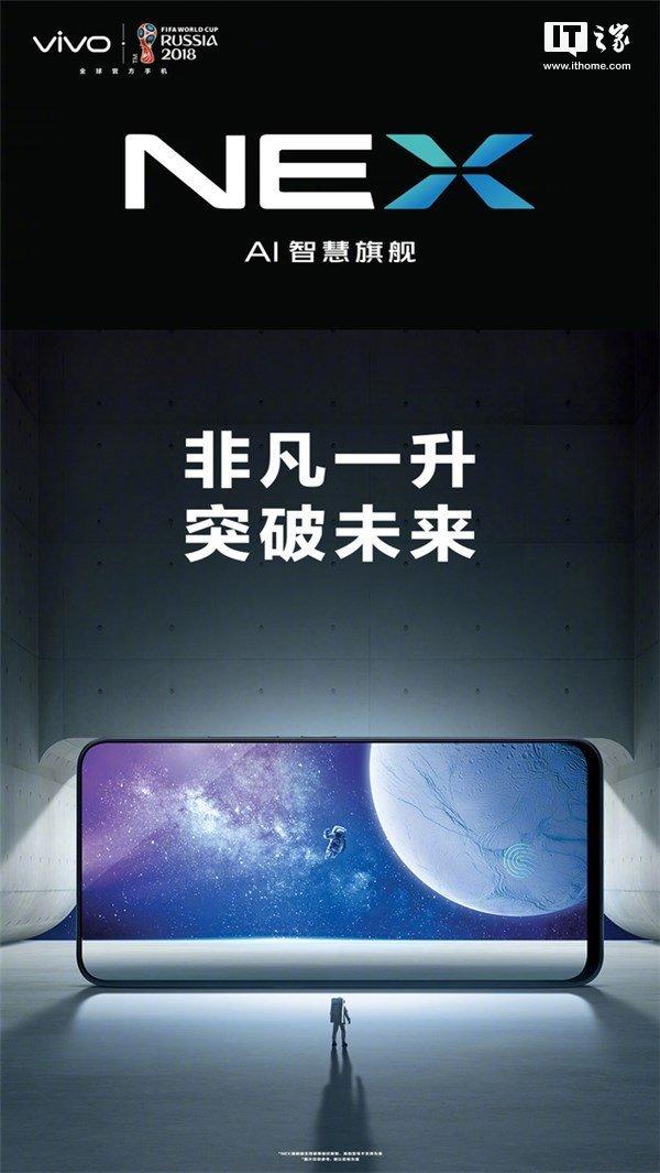 vivo NEX S跑分现身:强悍骁龙845,8GB内存