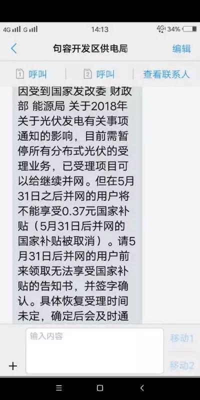 河北、上海等地暂停垫付分布式光伏补贴 无锡拒绝验收6月1日前未并网户用光伏项目(各地分布式光伏最新并网政策汇总)