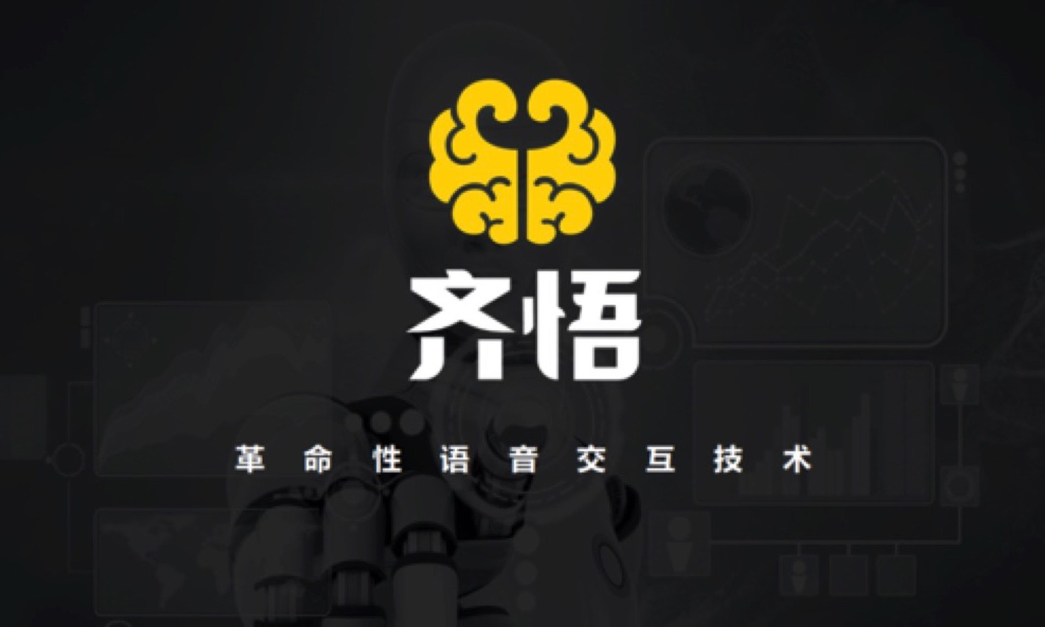 齐悟完成5000万元A轮融资 致力于为机器人提供会思考的大脑