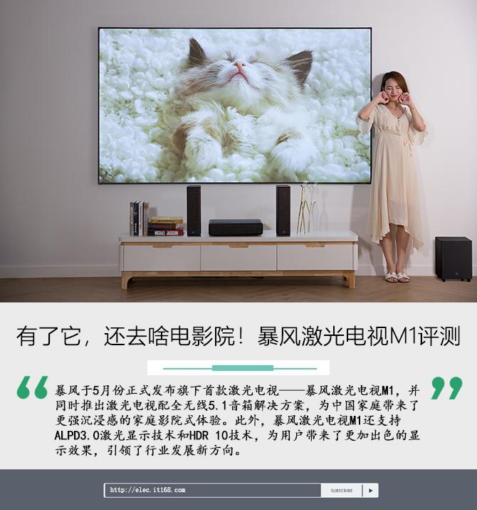 暴风激光电视M1评测:多重技术加持下的视听盛宴