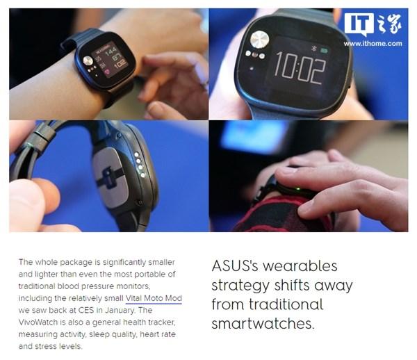 Computex 2018:华硕发布健康可穿戴设备VivoWatch BP