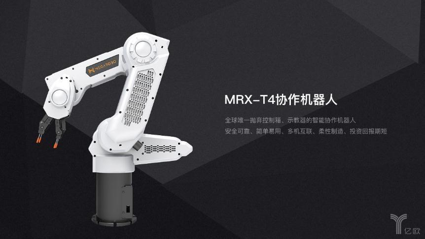 镁伽机器人:用自动化设备助力生命科学家