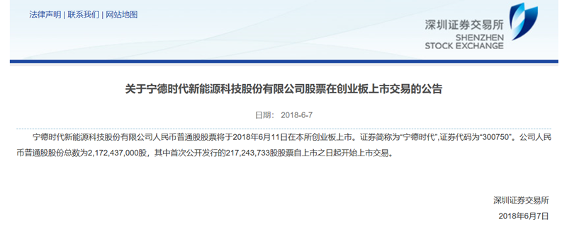 深交所:宁德时代将于6月11日正式在创业板挂牌交易