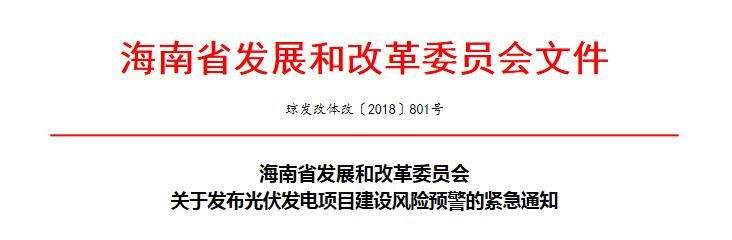 海南省发改革委《关于发布光伏发电项目建设风险预警的紧急通知》