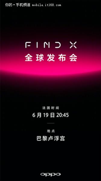 OPPO Find X致敬伽利略 拍照方面或有突破