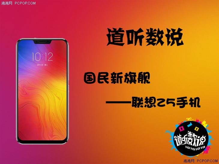 道听数说:新国民旗舰――联想Z5手机
