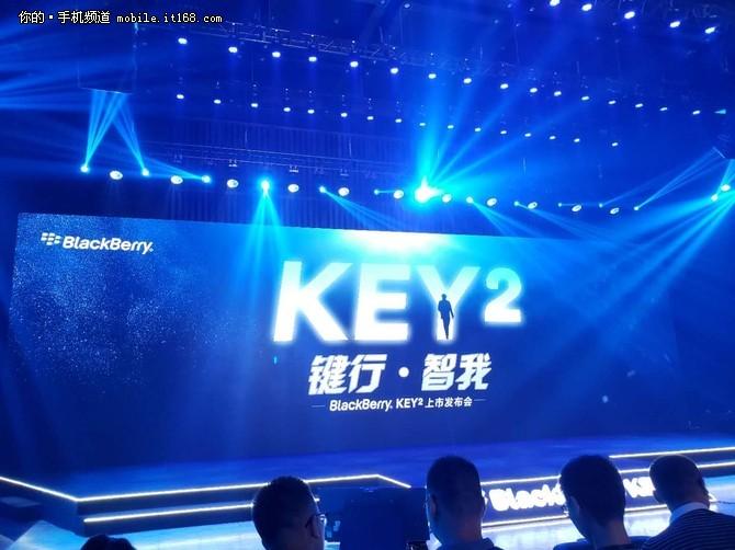 经典与创新融合 黑莓旗舰KEY2正式发布