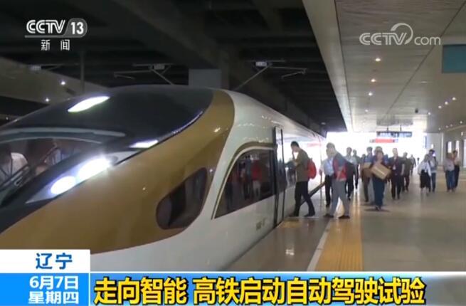 中国铁路启动智能高铁自动驾驶试验,最高时速350公里