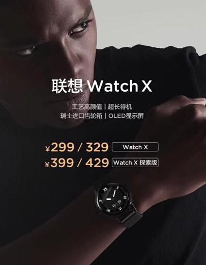 价高不一定赢:联想Watch X VS荣耀S1