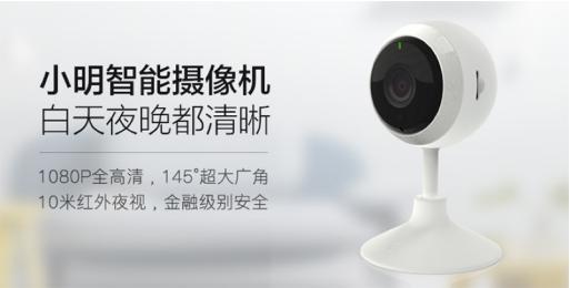 智能硬件添新军,搜狐小明智能摄像机开启众筹
