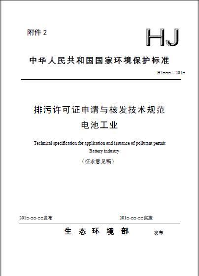 电池工业排污许可证申请与核发技术规范征求意见