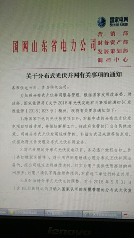 山东电网暂缓受理新申请的分布式光伏发电项目