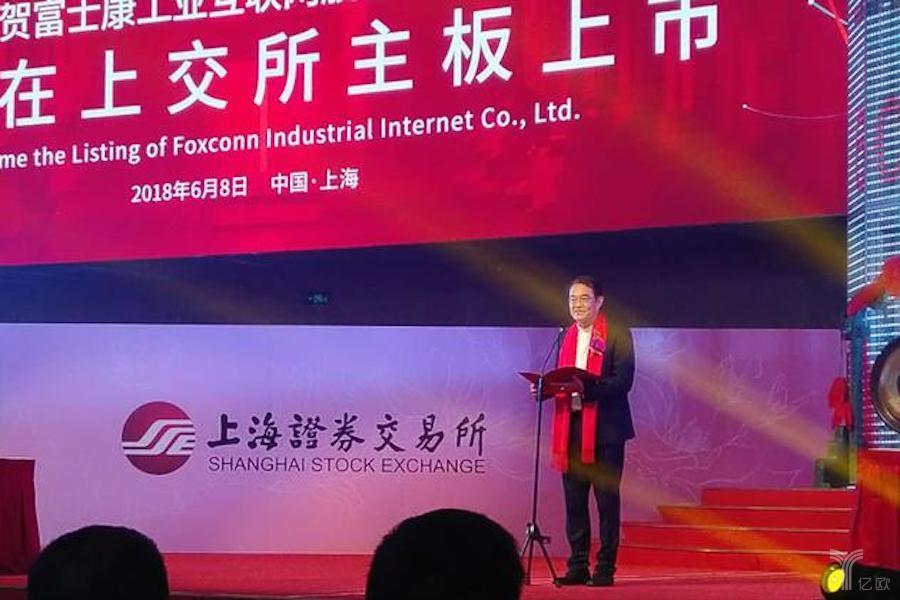 富士康登陆上交所,撕掉代工厂标签,工业互联网能否让它三十而立?