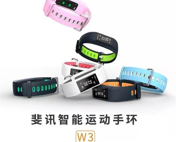 斐讯智能运动手环W3发布:999元/首款半反半透屏
