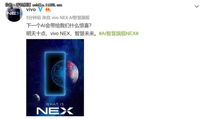 不止消灭刘海屏:vivo NEX发布会看点汇总