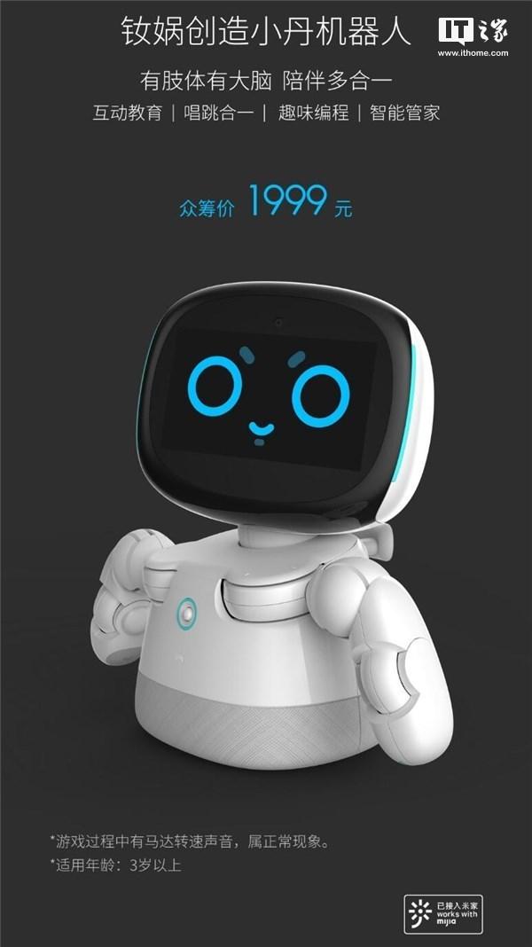 小米生态链众筹智能机器人:1999元