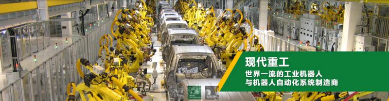 51ROBOT携手现代机器人助力智造产业升级