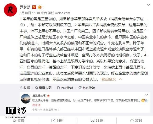 罗永浩解释为什么国产全面屏手机都去不掉下巴