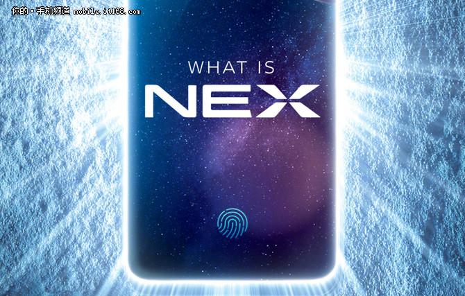 真全面屏 vivo NEX发布会看点汇总
