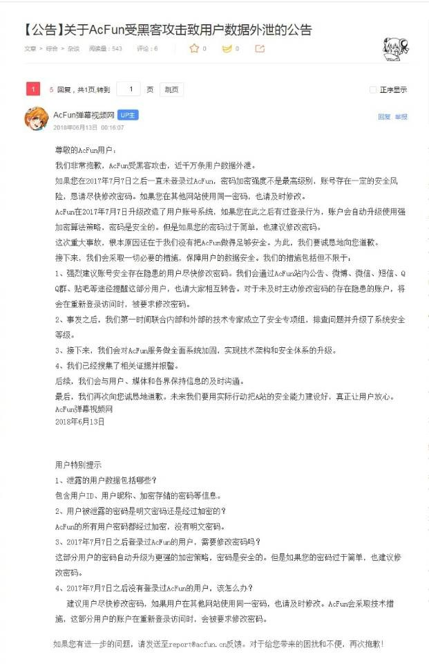 A站遭黑客攻击,近千万条用户数据泄露