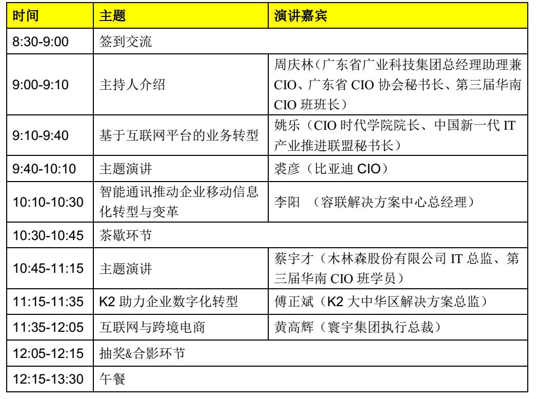 【最新议程】2018CIO时代中国行深圳站