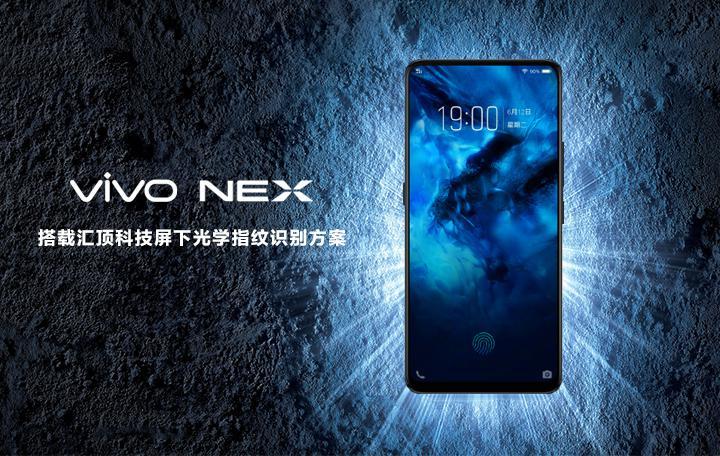 汇顶科技为vivo NEX独家供应屏下光学指纹方案