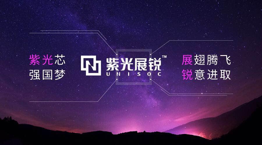 展翅腾飞 锐意进取:紫光展锐启动全新品牌