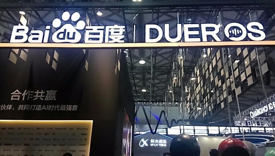 2018上海CES第二天直播:五大企业瞄准AI和IoT