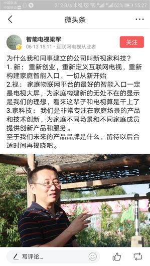 原乐视网CEO梁军再创业:一辈子都要做互联网电视