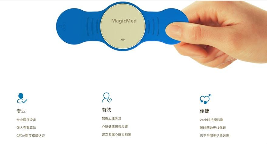 """主打医疗级可穿戴心电监测设备,脉极客""""心蜜""""获CFDA认证已正式上线"""