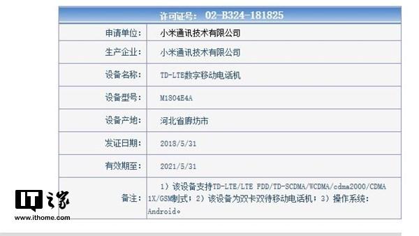 小米Max 3手机入网工信部:骁龙710 + 6.9英寸屏幕 + 5400mAh