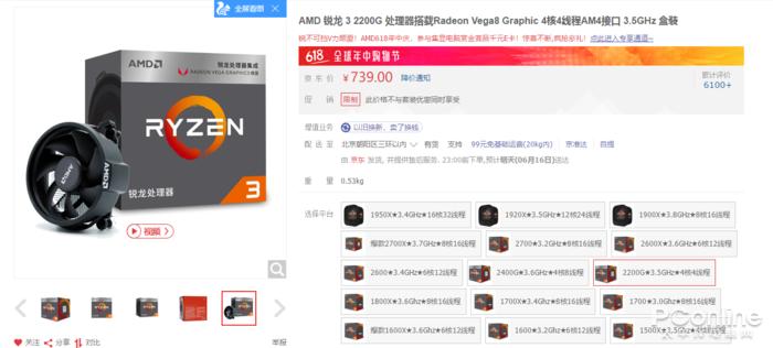 锐龙再战酷睿:入门级处理器哪个更具性价比?