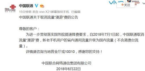 """中国移动、中国联通取消流量""""漫游""""费:30%降价要实现了"""