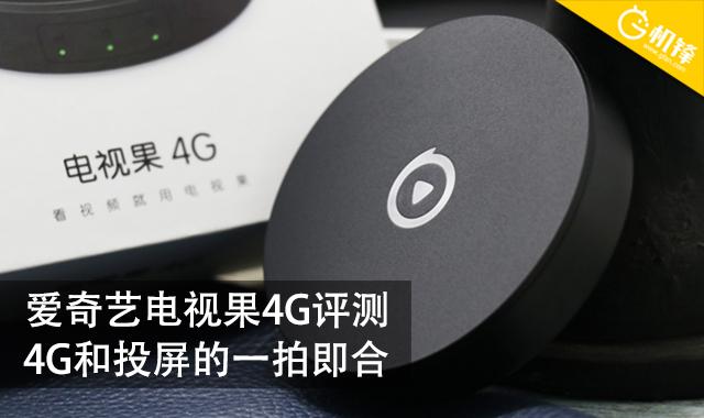 爱奇艺电视果4G评测:4G和投屏的一拍即合