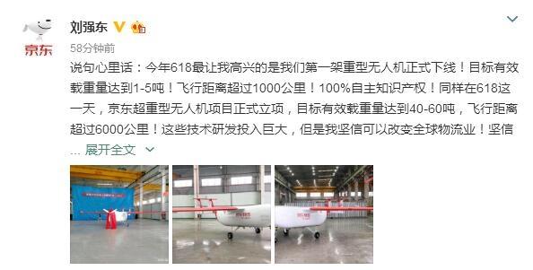 京东首家重型无人机:飞行距离超过6000公里