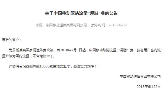 中国移动7月1日起取消流量漫游费 省内流量升级为国内流量