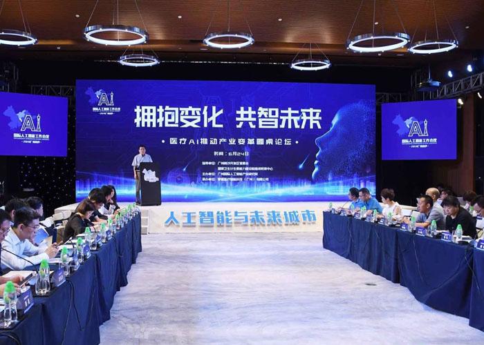 医疗AI推动产业变革,广州南沙打造全球人工智能产业新高地