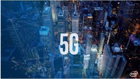 英特尔让5G体验成为可能,遇见美好未来