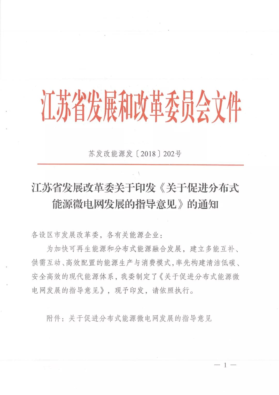 江苏:2020年新增分布式能源装机40万KW