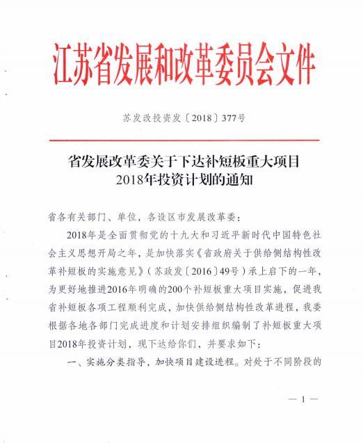 光伏110亿 江苏发布补短板重大项目2018年投资计划