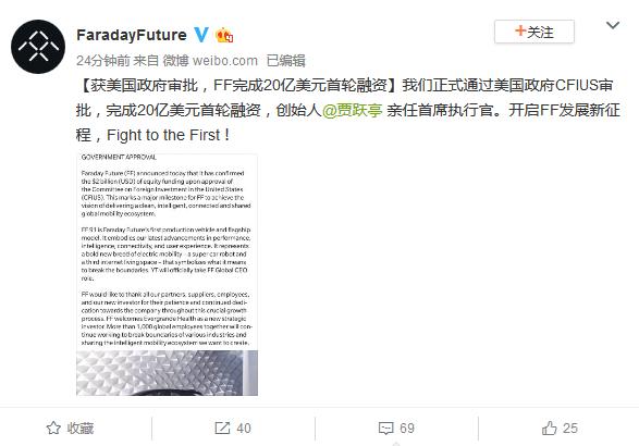 FF融资20亿美元:贾跃亭任CEO 恒大成第一大股东