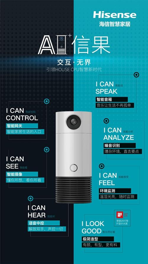 海信发布智能家居AI+信果 智能音箱格局或将改变
