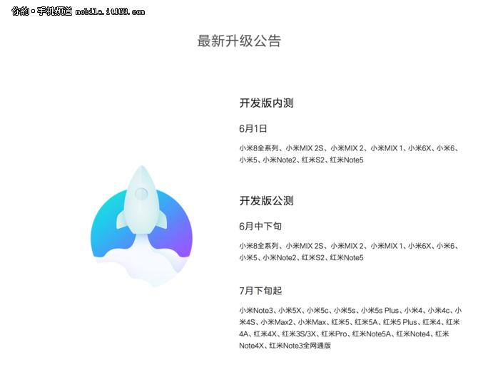 全面升级 小米Note 3迎来MIUI 10系统内测