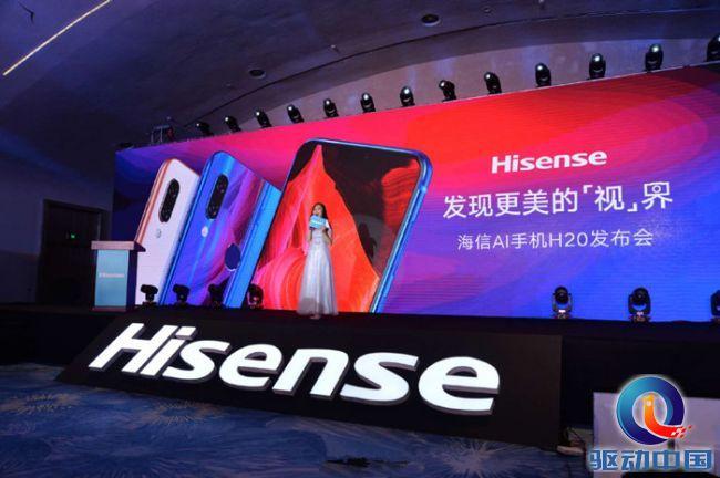 海信AI手机H20全新发布:搭载全新智能语音助手,售价2599元