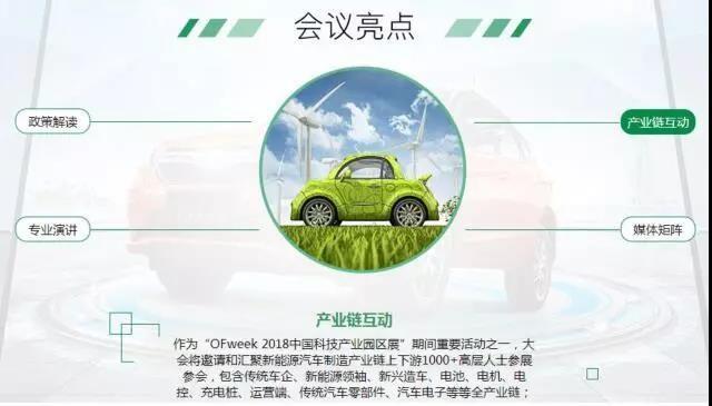 崔东树:后补贴时代新能源汽车产业未来发展趋势